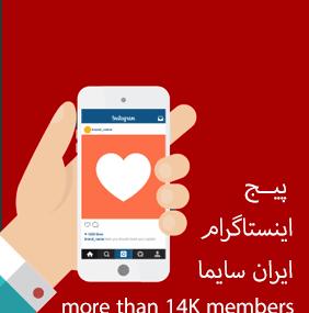 اینستاگرام ایران سایما