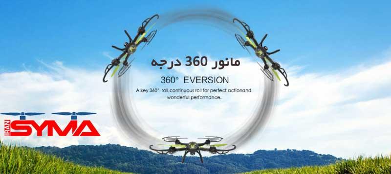 مانور 360 درجه کوادکوپتر