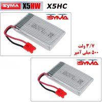 باتری یدکی کوادکوپتر x5hc , X5hw