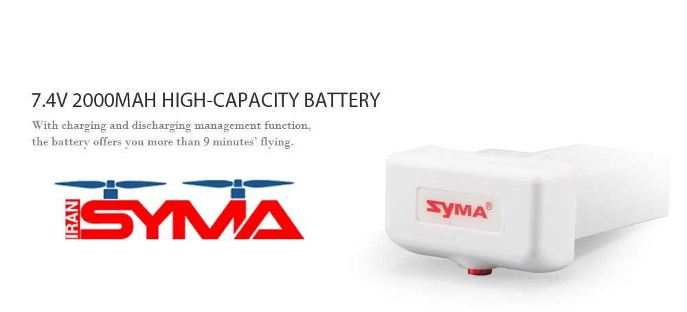 باتری جدید سایما x8SC