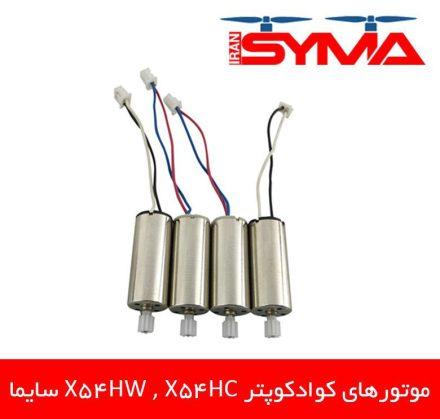موتور کواد کوپتر سایما X54HW