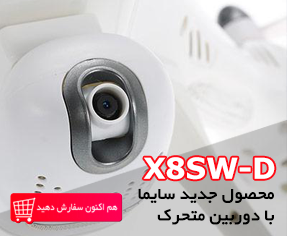 x8sw-dbanner