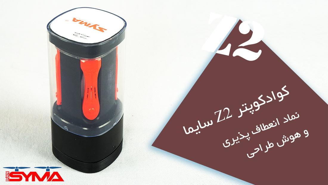 کوادکوپتر z2 سایما