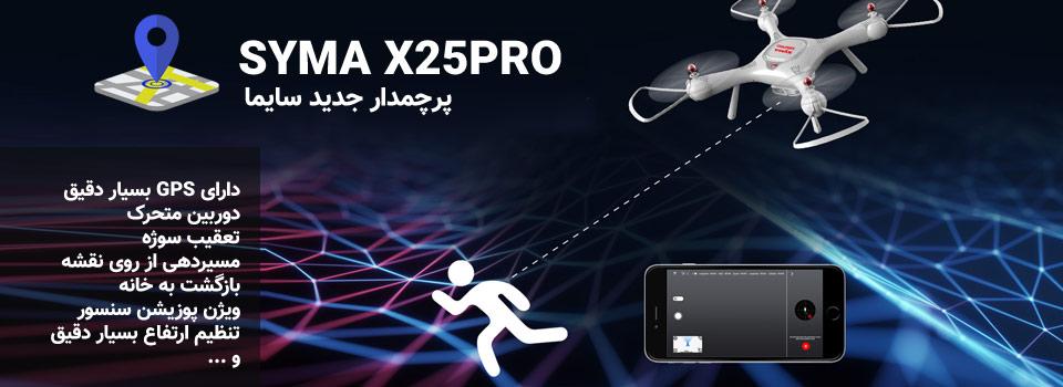 کوادکوپتر X25PRO