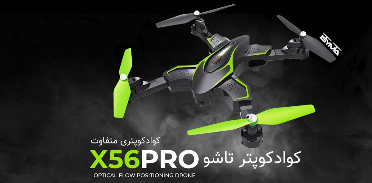 کوادکوپتر X56 PRO